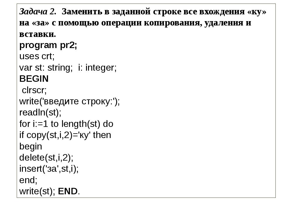 Задача 2. Заменить в заданной строке все вхождения «ку» на «за» с помощью оп...