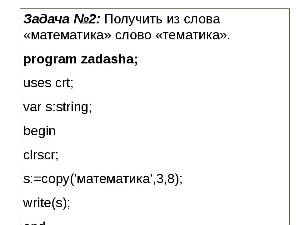 Задача №2: Получить из слова «математика» слово «тематика». program zadasha;...