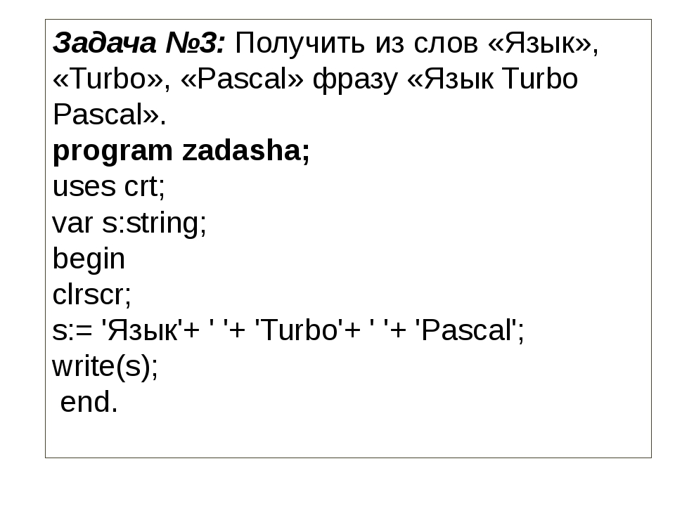 Задача №3: Получить из слов «Язык», «Turbo», «Pascal» фразу «Язык Turbo Pasca...