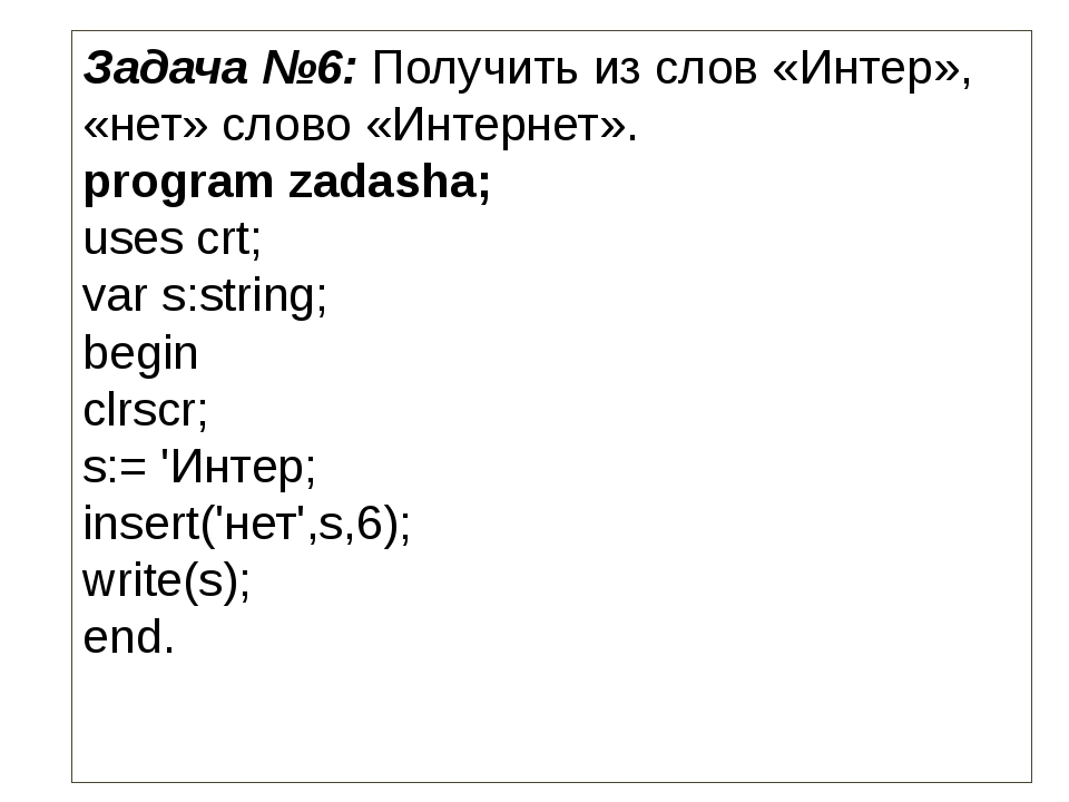 Задача №6: Получить из слов «Интер», «нет» слово «Интернет». program zadasha;...