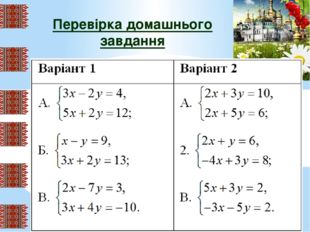 Перевірка домашнього завдання