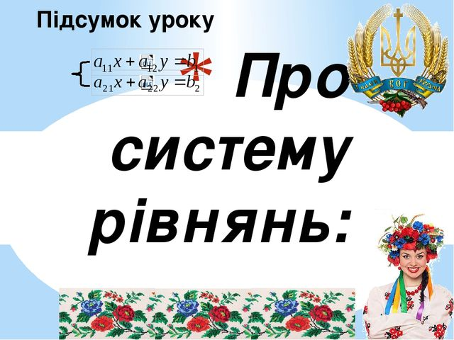 Про систему рівнянь: Інженер-електрик буде стверджувати,що перед нами рівнян...