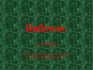 Бабочки. 1- 3 класс. ГБОУ СОШ № 654 имени А.Д. Фридмана Учитель Изо Куприянов