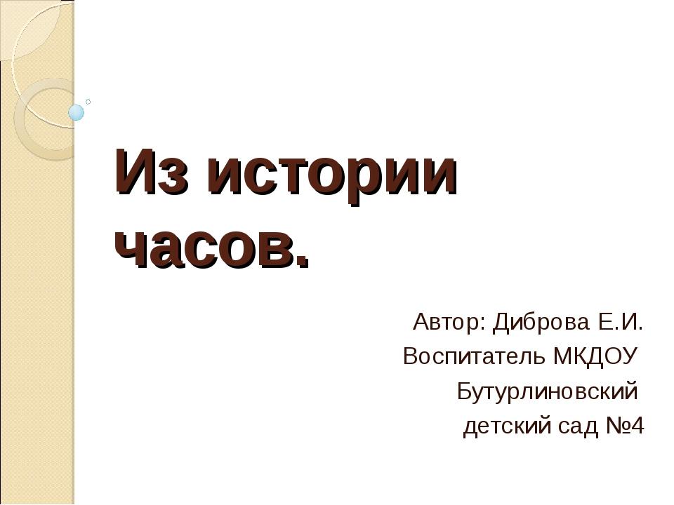 Из истории часов. Автор: Диброва Е.И. Воспитатель МКДОУ Бутурлиновский детски...