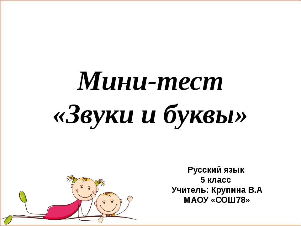 Мини-тест «Звуки и буквы» Русский язык 5 класс Учитель: Крупина В.А МАОУ «СОШ...