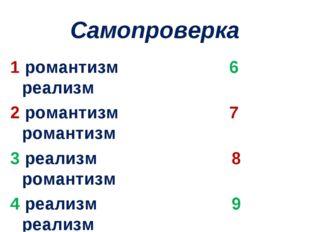 Самопроверка 1 романтизм 6 реализм 2 романтизм 7 романтизм 3 реализм 8 романт