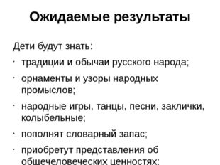 Ожидаемые результаты Дети будут знать: традиции и обычаи русского народа; орн
