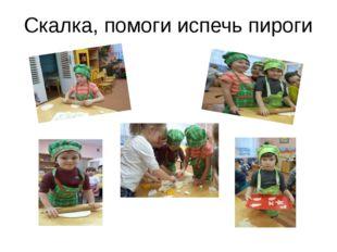 Скалка, помоги испечь пироги