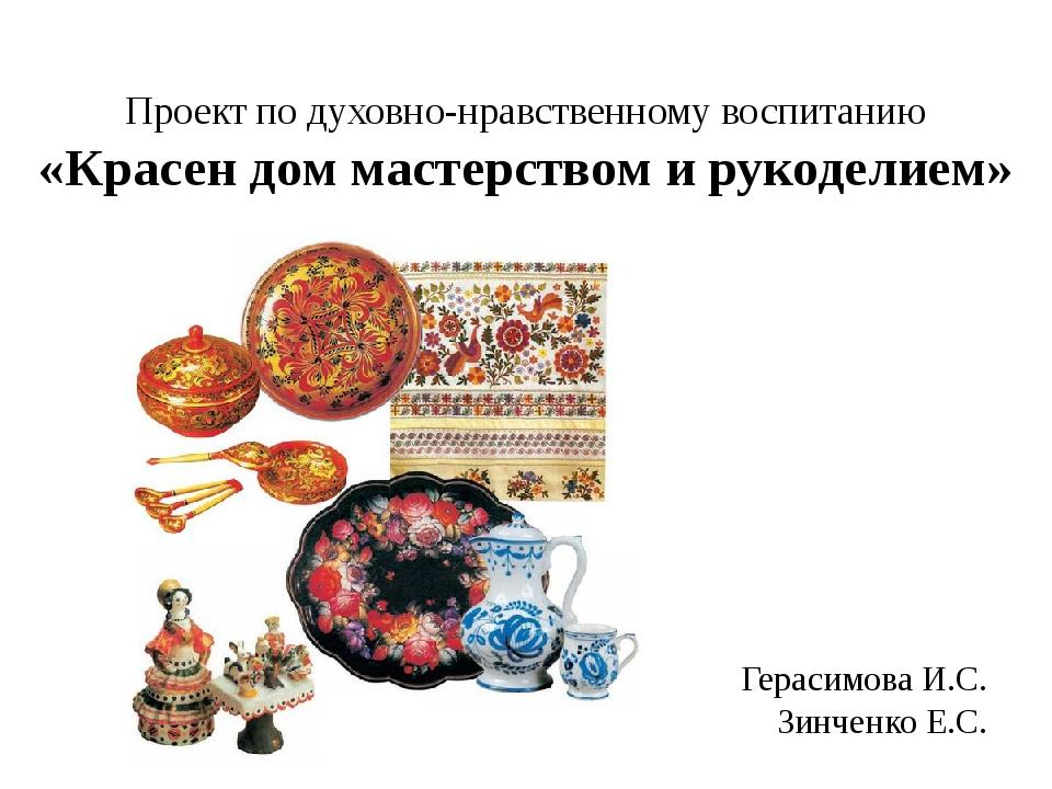 Проект по духовно-нравственному воспитанию «Красен дом мастерством и рукодели...