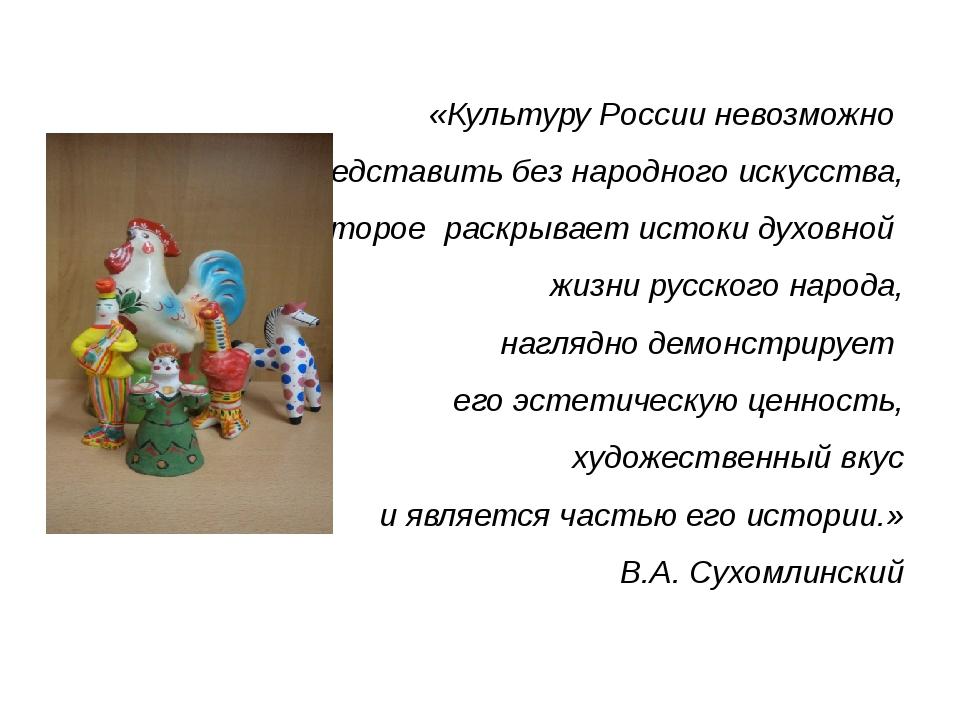 «Культуру России невозможно представить без народного искусства, которое рас...