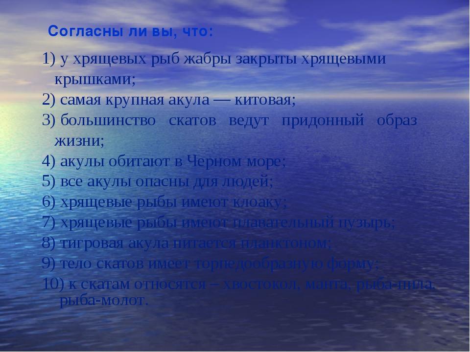 Согласны ли вы, что: 1) у хрящевых рыб жабры закрыты хрящевыми крышками; 2)...