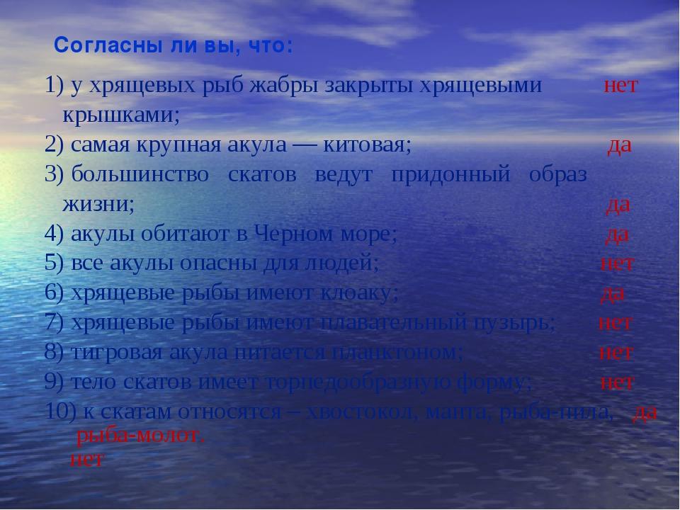 Согласны ли вы, что: 1) у хрящевых рыб жабры закрыты хрящевыми нет крышками;...