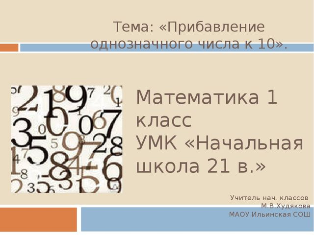 Тема: «Прибавление однозначного числа к 10». Математика 1 класс УМК «Начальна...