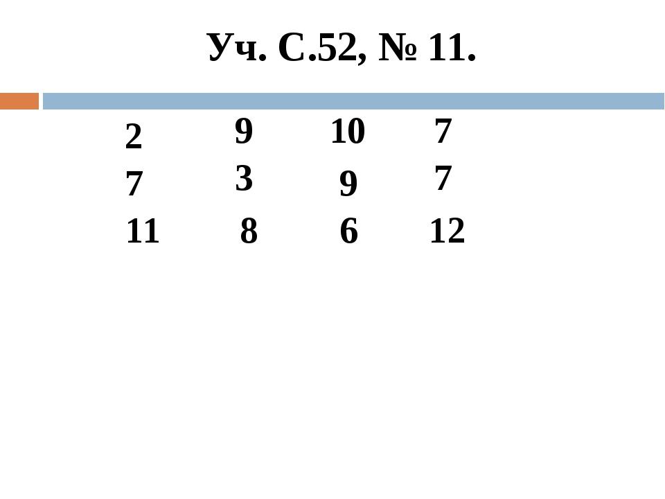 Уч. С.52, № 11. 2 7 11 9 3 8 10 6 9 7 7 12