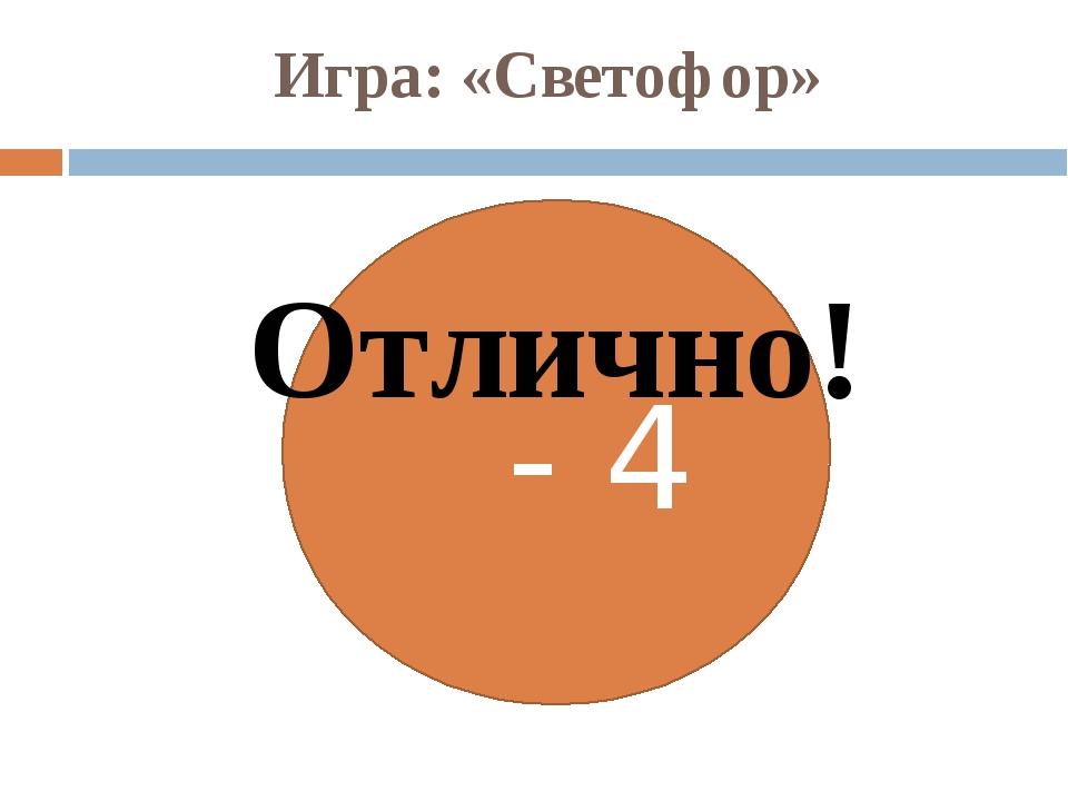 Игра: «Светофор» + 4 - 4 Отлично!