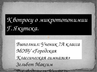 Выполнил: Ученик 7А класса МОБУ «Городская Классическая гимназия» Зельбет Мак