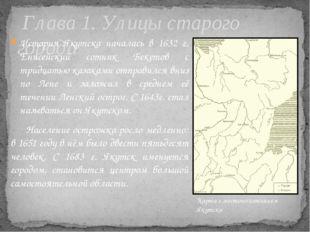 Глава 1. Улицы старого города История Якутска началась в 1632 г. Енисейский