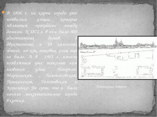 В 1806 г. на карте города уже появились улицы, которые являются проходами меж