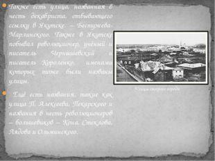 Также есть улица, названная в честь декабриста, отбывающего ссылку в Якутске.