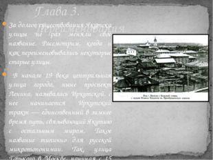 Глава 3. Переименования За долгое существования Якутска улицы не раз меняли с
