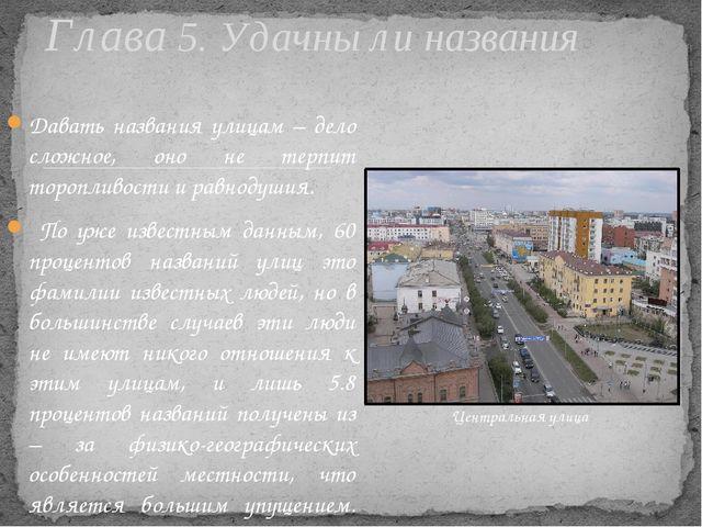 Давать названия улицам – дело сложное, оно не терпит торопливости и равнодуши...