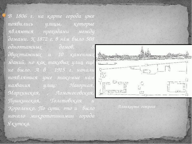 В 1806 г. на карте города уже появились улицы, которые являются проходами меж...