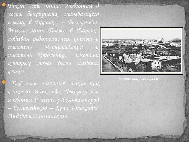 Также есть улица, названная в честь декабриста, отбывающего ссылку в Якутске....