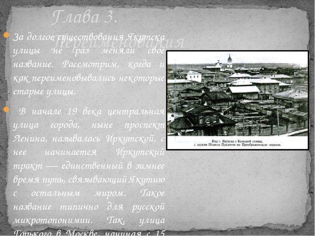 Глава 3. Переименования За долгое существования Якутска улицы не раз меняли с...