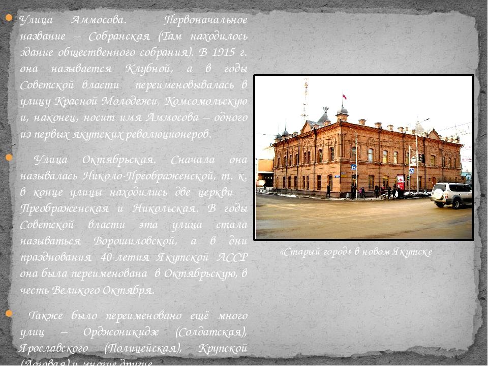 Улица Аммосова. Первоначальное название – Собранская (Там находилось здание о...
