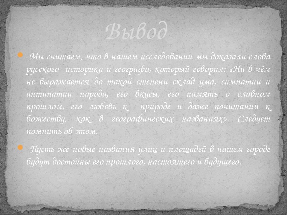 Вывод Мы считаем, что в нашем исследовании мы доказали слова русского историк...