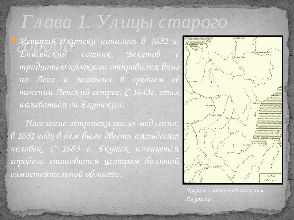 Глава 1. Улицы старого города История Якутска началась в 1632 г. Енисейский...