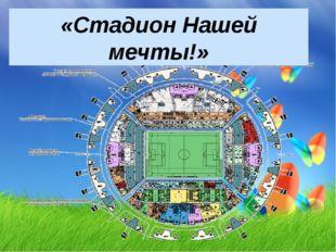 «Стадион Нашей мечты!»