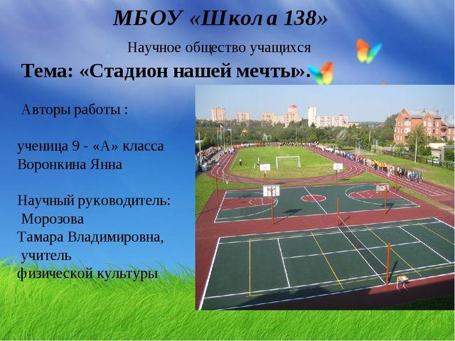 МБОУ «Школа 138» Научное общество учащихся  Тема: «Стадион нашей мечты». ...