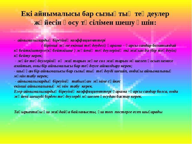 - айнымалылардың біреуінің коэффициенттері ( бірінші және екінші теңдеудегі)...