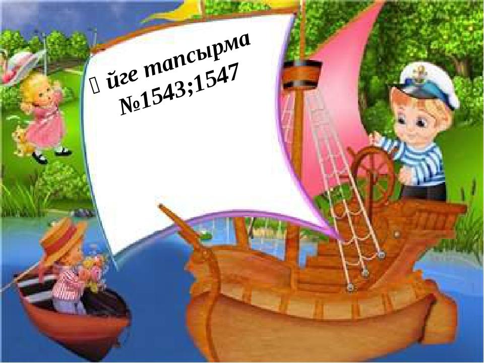 Үйге тапсырма №1543;1547