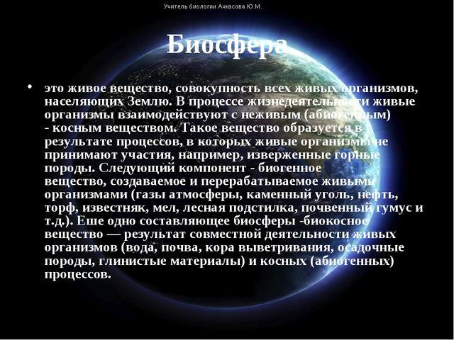 этоживое вещество,совокупность всех живых организмов, населяющих...