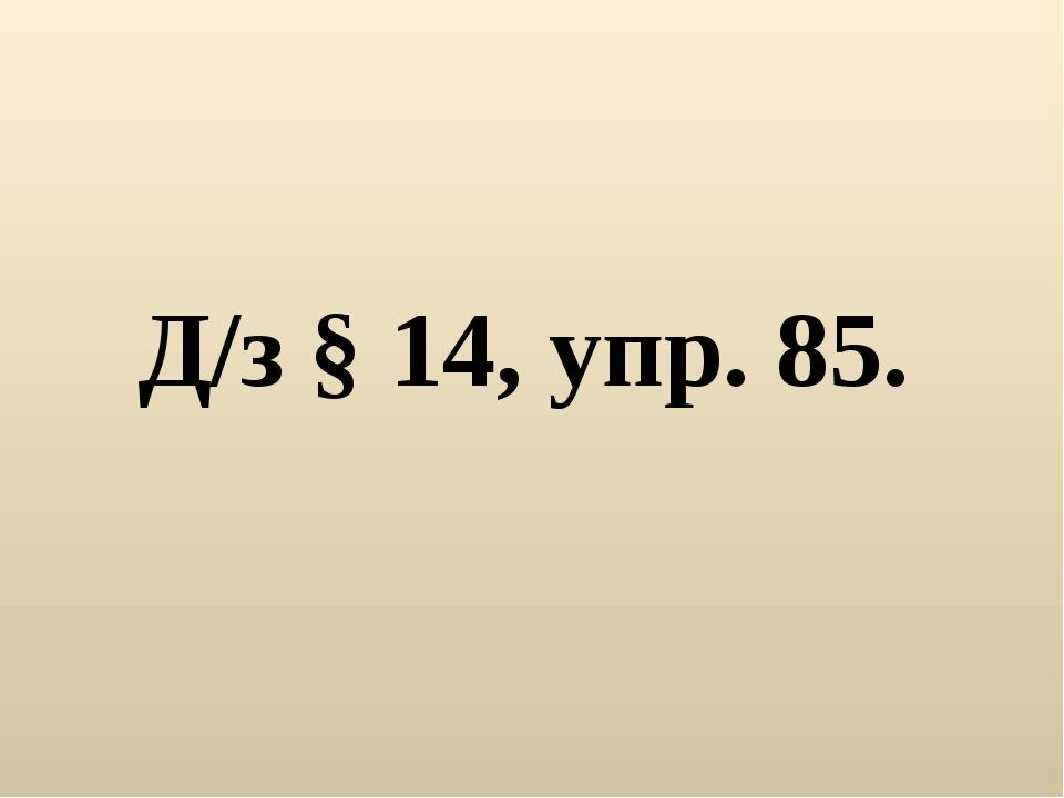 Д/з § 14, упр. 85.