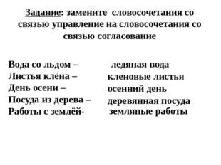Задание: замените словосочетания со связью управление на словосочетания со св