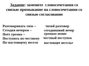 Задание: замените словосочетания со связью примыкание на словосочетания со св