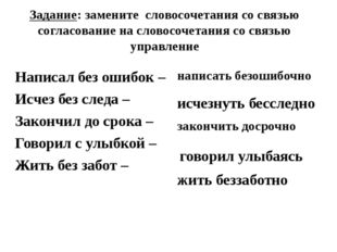 Задание: замените словосочетания со связью согласование на словосочетания со