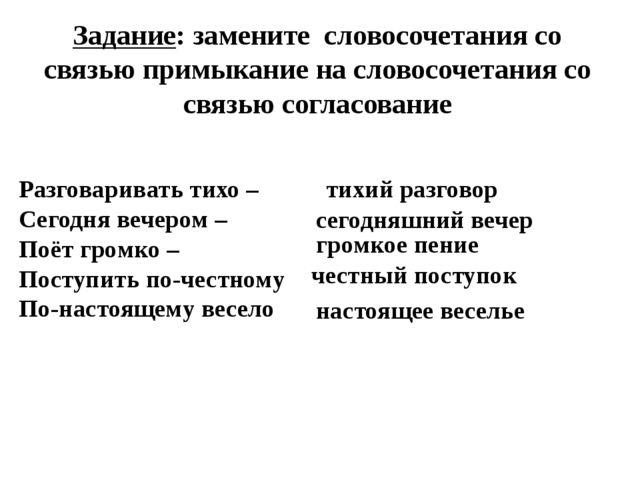 Задание: замените словосочетания со связью примыкание на словосочетания со св...