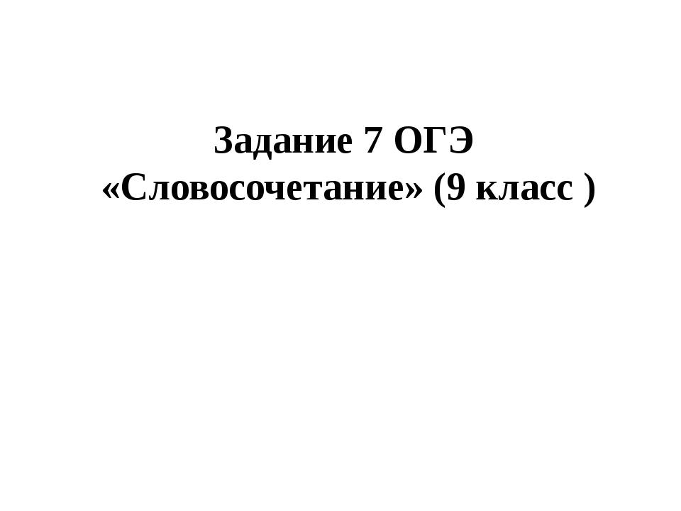 Задание 7 ОГЭ «Словосочетание» (9 класс ) 2016г.