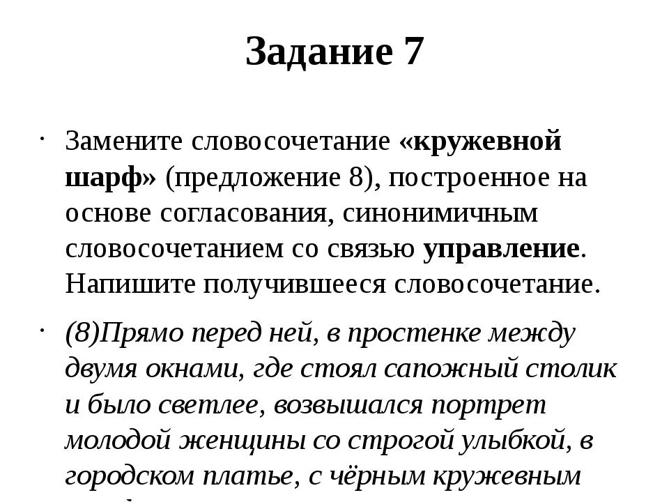 Задание 7 Замените словосочетание «кружевной шарф» (предложение 8), построенн...