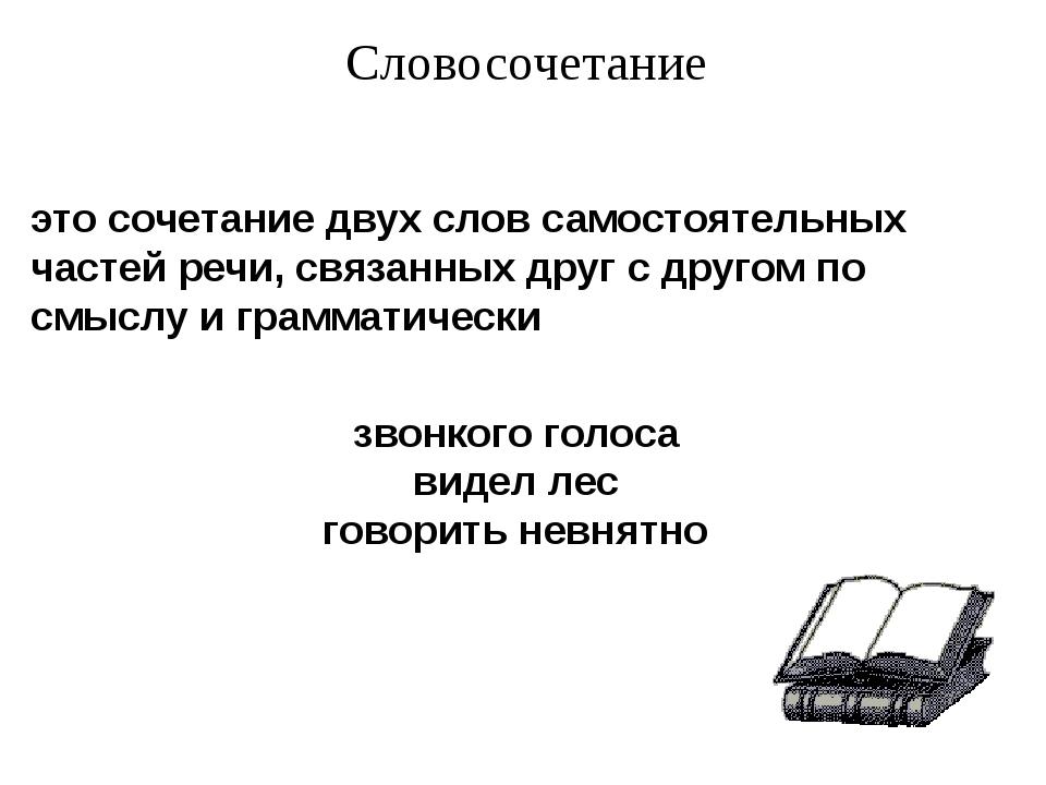 Словосочетание это сочетание двух слов самостоятельных частей речи, связанны...