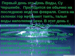 Первый день это День Воды, Су Чершенбе. Приходится он обычно на последнюю н