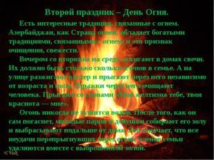 Второй праздник – День Огня. Есть интересные традиции, связанные с огнем. А