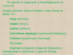 По одной из традиций, в Азербайджане на столе на Новруз должны присутствова