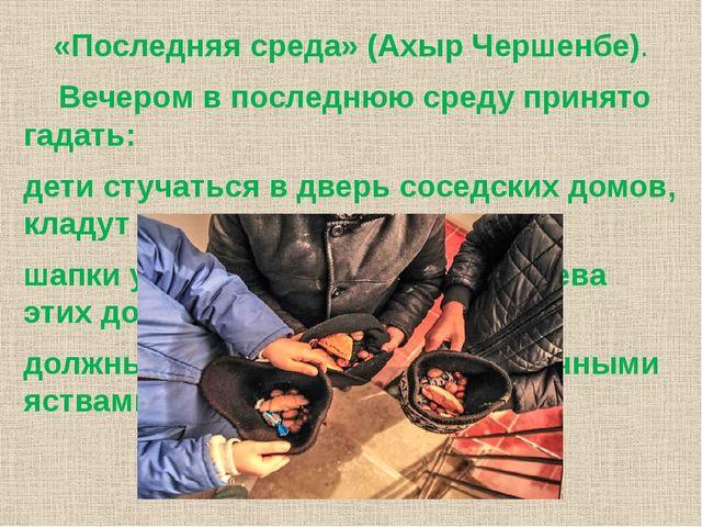 «Последняя среда» (Ахыр Чершенбе). Вечером в последнюю среду принято гадать:...