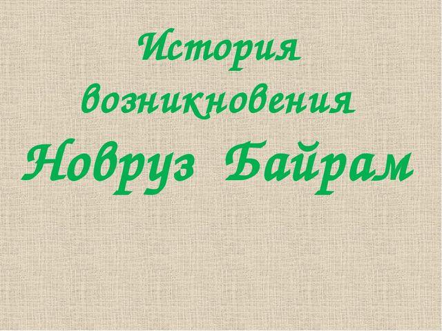 История возникновения Новруз Байрам