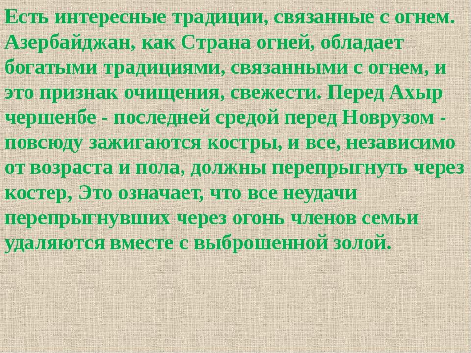 Есть интересные традиции, связанные с огнем. Азербайджан, как Страна огней, о...